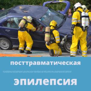 Read more about the article Посттравматическая эпилепсия