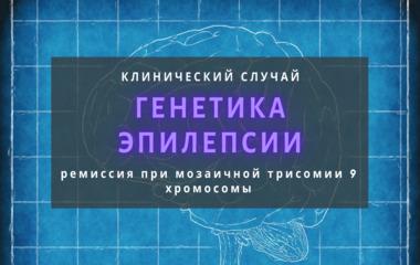 генетика эпилепсии
