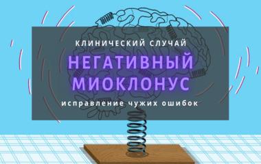 эпилепсия фокальная